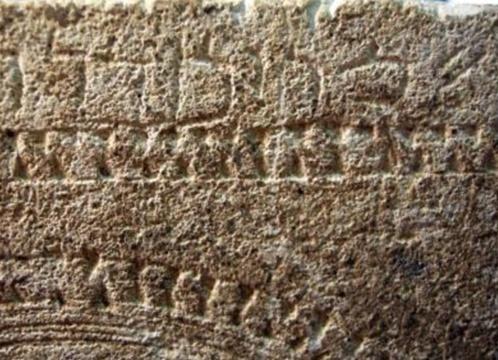 Фрагмент надписи на оссуарии