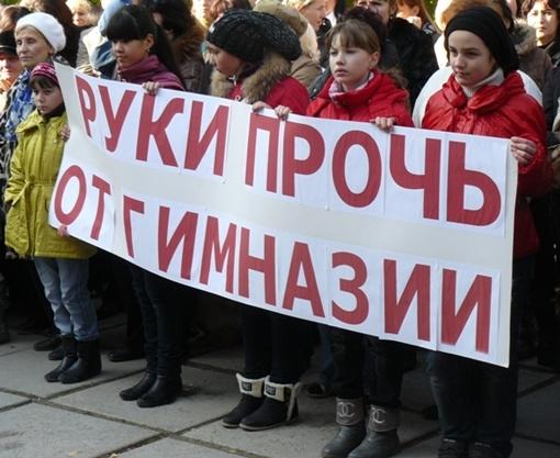Сотни симферопольцев вышли на митинг - незаконно уволенный директор школы в больнице с инсультом фото 2